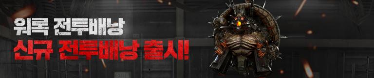 [공지] 신규 전투배낭 출시!