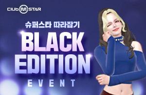 블랙에디션 이벤트!