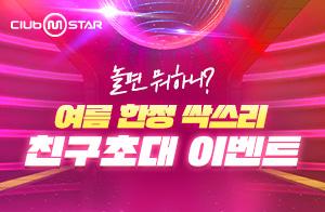 엠스타 친구초대 이벤트!
