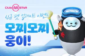 신규 펫 업데이트 이벤트!