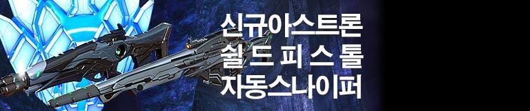 [공지] 신규 아스트론 출시