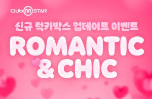 로맨틱&시크 럭키박스 이벤트!